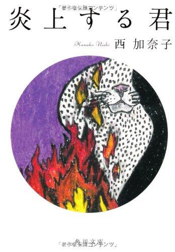 炎上する君 (角川文庫)の詳細を見る