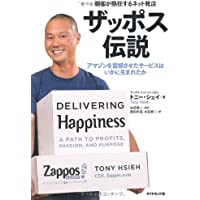 顧客が熱狂するネット靴店 ザッポス伝説―アマゾンを震撼させたサービスはいかに生まれたか