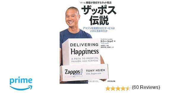 顧客が熱狂するネット靴店 ザッポス伝説\u2015アマゾンを震撼させたサービスはいかに生まれたか