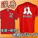 還暦祝(交剣知愛) 剣道家 愛知剣交 レッド(赤) お祝いTシャツ 還暦Tシャツ 大人用 XL