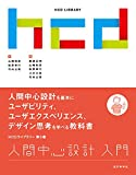 人間中心設計入門 HCDライブラリー 第0巻
