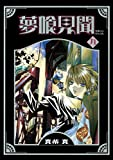 夢喰見聞 9巻 (デジタル版Gファンタジーコミックス)