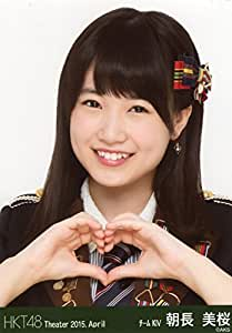 HKT48 公式生写真 Theater 2015.April 月別04月 【朝長美桜】