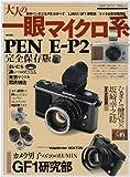 大人の一眼マイクロ系―新型ペンデジEーP2のすべて&カメラ男子のGF1研 (Town Mook)