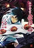 人工憑霊蠱猫(2) (カドカワデジタルコミックス)