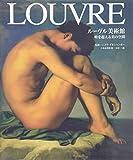 ルーヴル美術館―時を超える美の空間