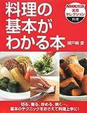 料理の基本がわかる本 (NHK出版実用セレクション)