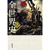 全世界史 下巻 (新潮文庫)