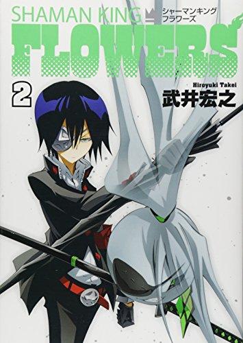 シャーマンキングFLOWERS 2 (ヤングジャンプコミックス)