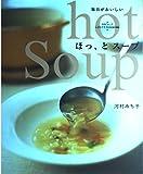 ほっ、とスープ―Hot soup (SSCムック―レタスクラブCOOKINGシリーズ)