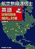 航空無線通信士 英語試験問題集 傾向と対策