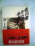 佐川君からの手紙―舞踏会の手帖 (1983年)