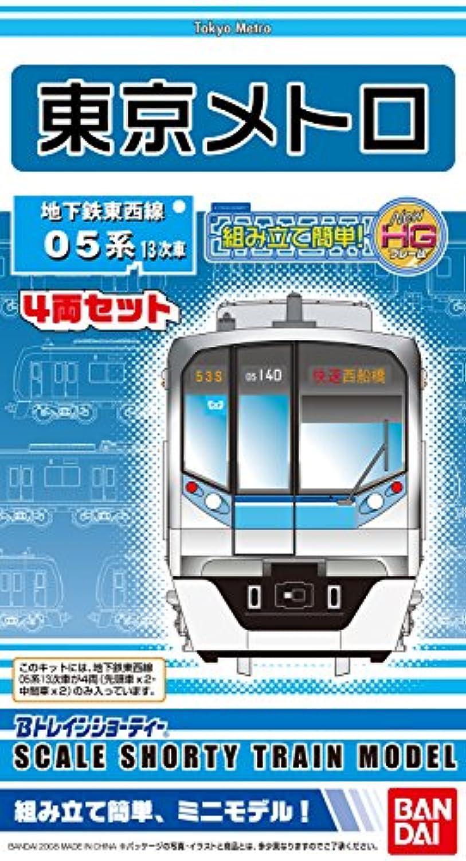 Bトレインショーティー 東京メトロ05系 地下鉄東西線