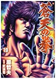 蒼天の拳 19 (BUNCH COMICS)