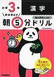 小3漢字 (早ね早おき朝5分ドリル)