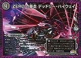 デュエルマスターズ第22弾/DMR-22/35/UC/ZEROの暴走 デッドリー・ハイウェイ/闇/クリーチャー