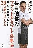 長友佑都のファットアダプト食事法 カラダを劇的に変える、28日間プログラム 画像