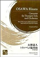 大澤壽人 (おおさわひさと): トランペット協奏曲 Concerto for Trumpet Solo and Orchestra トランペット&ピアノ 風の音・トランペットソロ・シリーズ KTPS-001