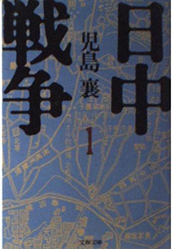 日中戦争〈1〉 (文春文庫)