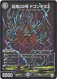 デュエルマスターズ新8弾/DMRP-08/S6/秘/SS/凶鬼02号 ドゴンギヨス