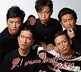 愛! wanna be with you...(通常盤)