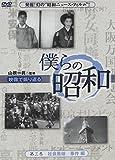 僕らの昭和 第三巻 『僕らの昭和 社会風俗/事件編』[DVD]