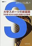 大学スポーツの新展開(日本版NCAA創設と関西からの挑戦) (ASC叢書1) 画像