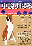 小説すばる 2010年 11月号 [雑誌] 画像