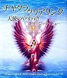 チャクラ・クリアリング—天使のやすらぎ Amazon