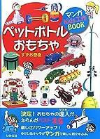 ペットボトルおもちゃ (マンガKids工作BOOK)