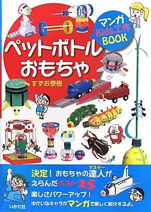 ペットボトルおもちゃ (マンガKids工作BOOK)...
