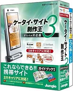 ケータイ・サイト制作王3 Vista対応版 ガイドブック付き