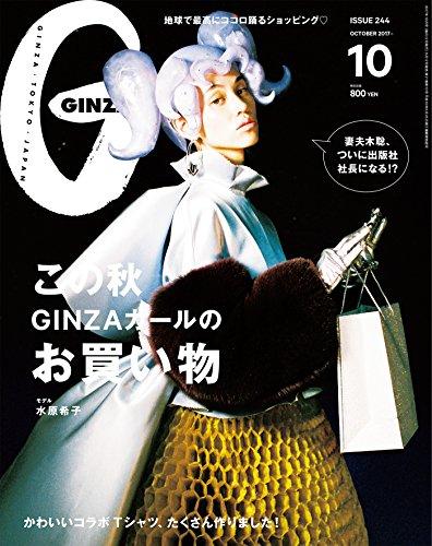 GINZA(ギンザ)2017年10月号[この秋GINZAガールのお買い物 」...