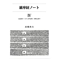 『維摩経ノート』IV 仏道品第八・入不二法門品第九・香積仏品第十