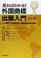 見ればわかる!外国商標出願入門―主要国での商標出願と国際登録出願の実務