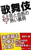 歌舞伎 芸と血筋の熱い裏側 画像