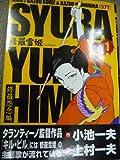 修羅雪姫 / 小池 一夫 のシリーズ情報を見る
