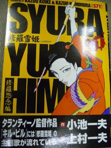 修羅雪姫 1(修羅怨念編) (キングシリーズ)の詳細を見る