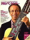 現代ギター 2008年 01月号 [雑誌]