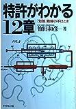 特許がわかる12章―「知価」戦略の手ほどき