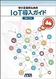 中小企業のための I o T 導入ガイド Ver.1.0