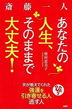 斎藤一人 あなたの人生、そのままで大丈夫! 天が教えてくれた強運を引き寄せる人 逃がす人の書影