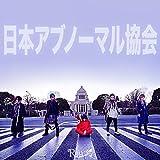 Amazon.co.jp日本アブノーマル協会