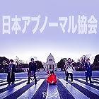 日本アブノーマル協会(在庫あり。)
