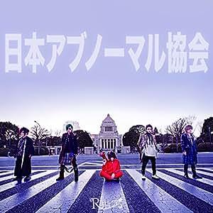 日本アブノーマル協会