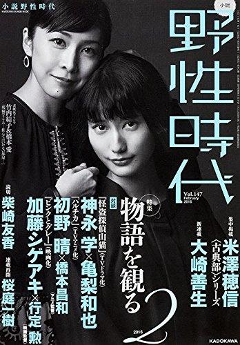 小説 野性時代 第147号 (KADOKAWA文芸MOOK 149)の詳細を見る