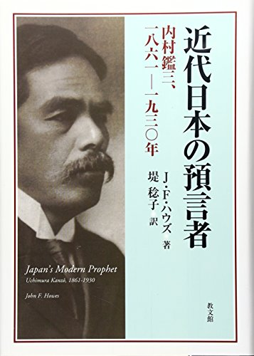 近代日本の預言者―内村鑑三、1861‐1930年