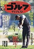 週刊ゴルフダイジェスト 2019年 3/12 号 [雑誌]