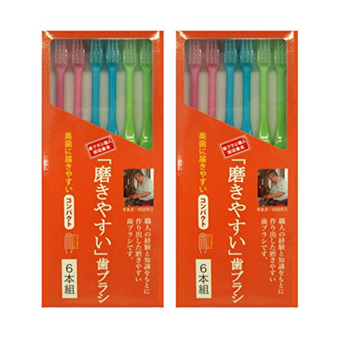 予約グローバルアカウント磨きやすい歯ブラシ コンパクトタイプ 6本組×2個セット (計12本)