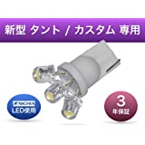 彩LED工房 ダイハツ 新型 タント/カスタム 専用 ナンバー灯 ライセンス 日亜 LED T10 車検対応 日本製 3年保証 (ナンバー灯)